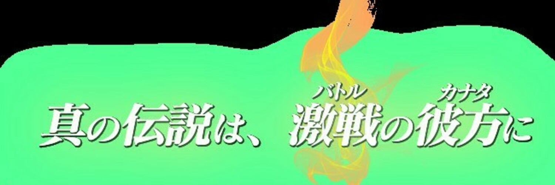 「頭文字D ARCADE STAGE Zero」Dフェス 小田原逆走!!最速伝説!! 画像