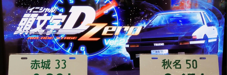「頭文字D ARCADE STAGE Zero」Dフェス 秋の木枯らす季節で碓氷右周りを走ろう! 画像