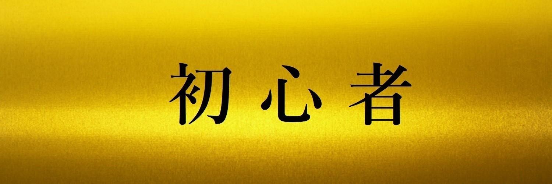 「頭文字D ARCADE STAGE Zero」Dフェス GOLDが限界。悲しみの初心者限定フェス 画像