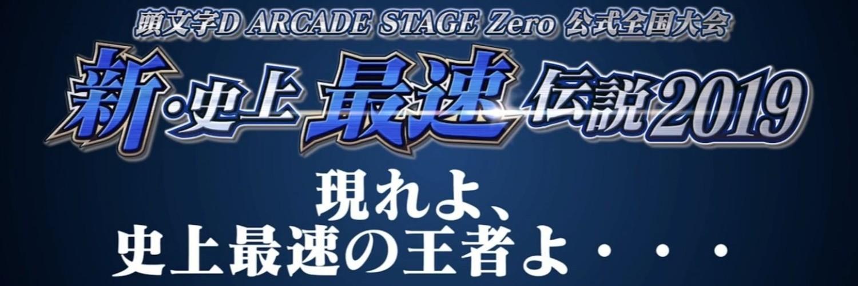 「頭文字D ARCADE STAGE Zero」Dフェス 妙義 画像