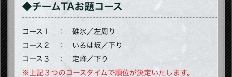 「頭文字D ARCADE STAGE Zero」Dフェス 第6回チームTA支援【INいろは/下り】15日から2日間 画像