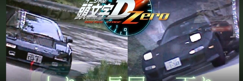 「頭文字D ARCADE STAGE Zero」Dフェス 長尾下り 画像