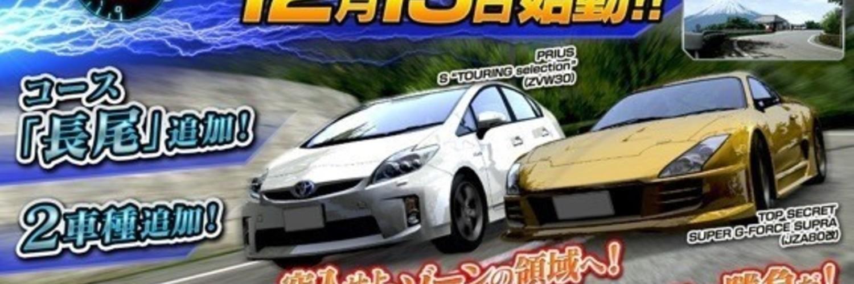「頭文字D ARCADE STAGE Zero」Dフェス プリウスオンリー!長尾下りデビュー! 画像