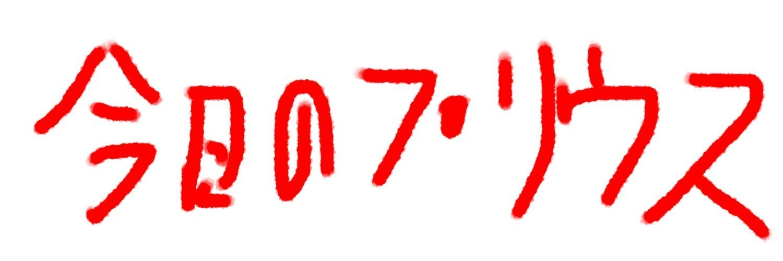 「頭文字D ARCADE STAGE Zero」Dフェス 壱・撃・離・脱!最速プリウス決めるぞよ! 画像