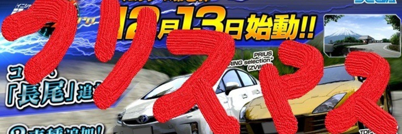 「頭文字D ARCADE STAGE Zero」Dフェス 新コース追加記念!クリスマスもイニD!長尾TA!!!!!!! 画像