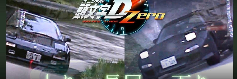 「頭文字D ARCADE STAGE Zero」Dフェス 長尾上り 画像