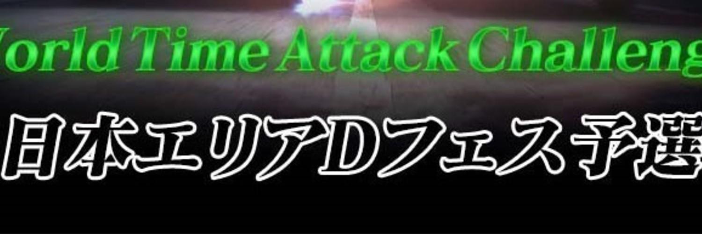 【公式大会予選】WTAC オンライン日本予選