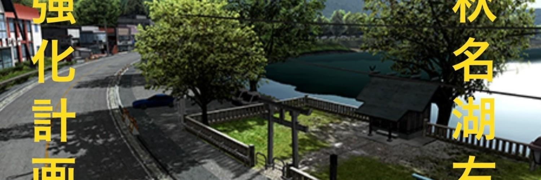 「頭文字D ARCADE STAGE Zero」Dフェス 秋名湖右強化計画! 画像