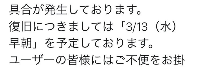 「頭文字D ARCADE STAGE Zero」Dフェス 13日早朝まで長尾できないらしいから12日フェス開く 画像