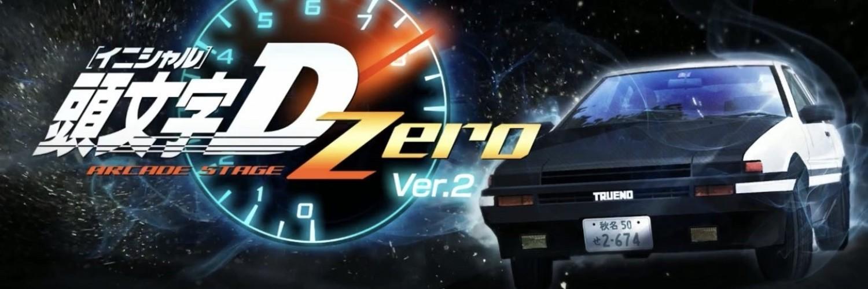 「頭文字D ARCADE STAGE Zero」Dフェス 第一回TA秋名下り 画像