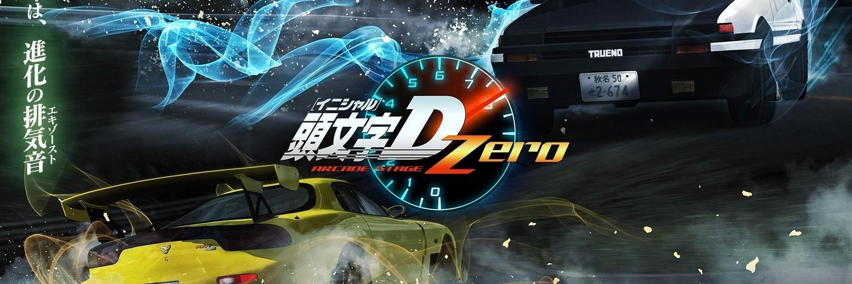 「頭文字D ARCADE STAGE Zero」Dフェス 第2TA碓氷左周り 画像