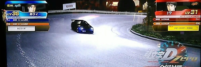 「頭文字D ARCADE STAGE Zero」Dフェス 碓氷の左周りの夜でドリフトしまくろうキャンペーン 画像