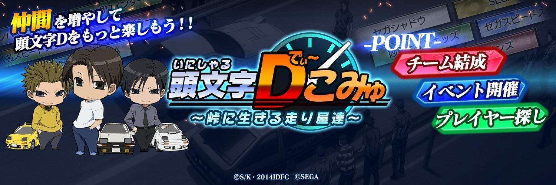 「頭文字D ARCADE STAGE Zero」Dフェス 2日限定 碓氷 左周り 画像