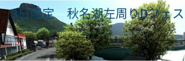 「頭文字D ARCADE STAGE Zero」Dフェス 3日限定 秋名湖左周り 画像