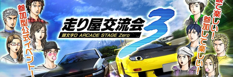 「頭文字D ARCADE STAGE Zero」Dフェス 第一回TAいろは坂下り 画像