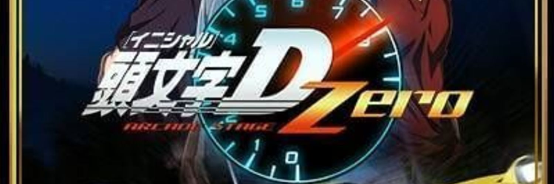 「頭文字D ARCADE STAGE Zero」Dフェス お気に入りのBGM限定in小田原編最終戦 画像