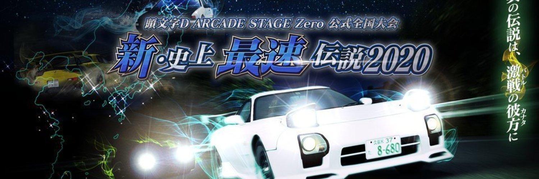 「頭文字D ARCADE STAGE Zero」Dフェス 富士山を展望する 画像