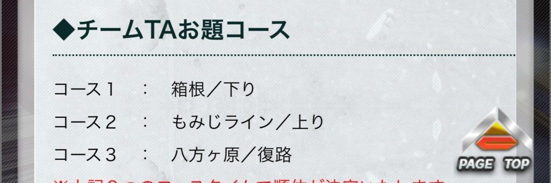 「頭文字D ARCADE STAGE Zero」Dフェス 第2回チームTA支援【IN箱根下り】 画像