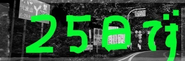 「頭文字D ARCADE STAGE Zero」Dフェス つくば往路26日行きます! 画像