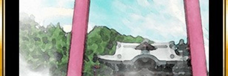 「頭文字D ARCADE STAGE Zero」Dフェス 東方コラボに因んで、鳥居を見に行こう! 画像