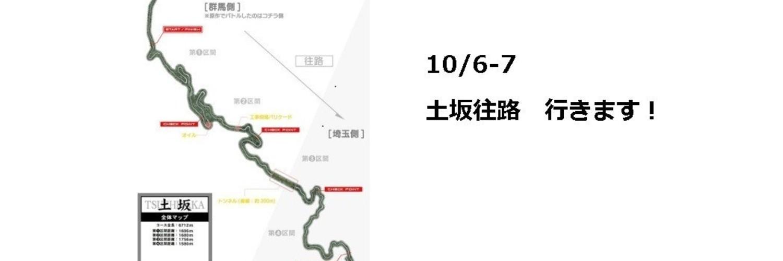 「頭文字D ARCADE STAGE Zero」Dフェス 土坂往路行きます! 画像