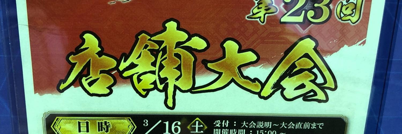 三国志大戦特イベ 第23回セガ生桑店舗大会 &『匠』討伐戦 カバー画像