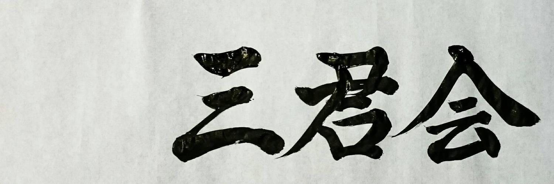 三君会(美し国三重っ子君主の会)