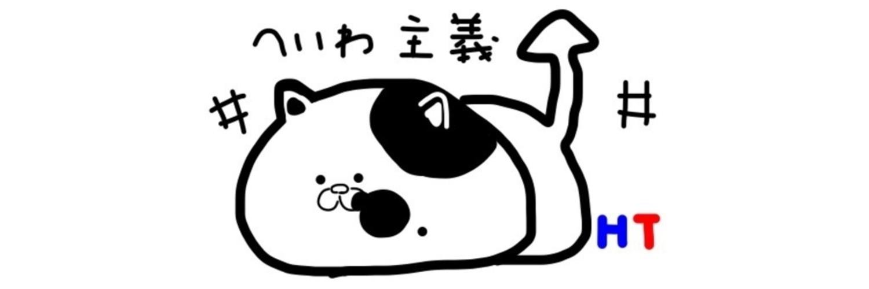 HT ✨新メンバー大募集中!✨