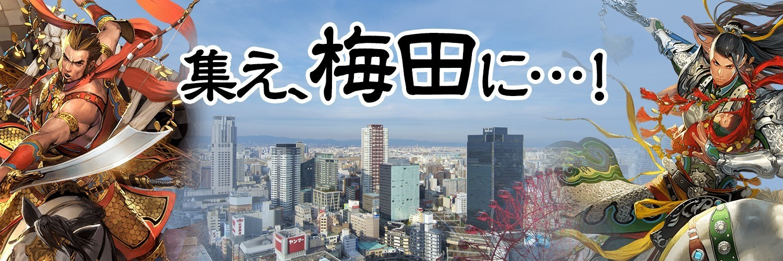【大阪】梅田プレイヤーサークル【初心者歓迎】