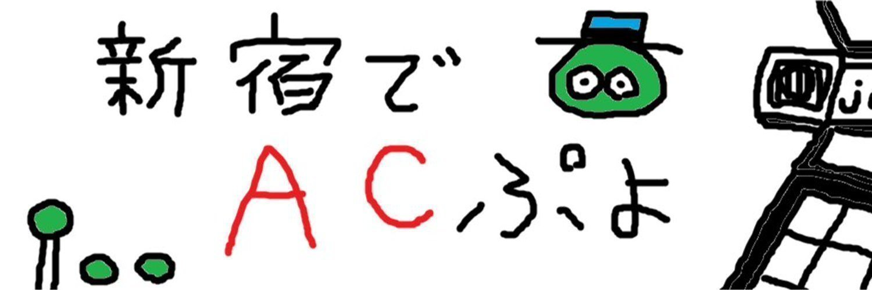 新宿プレイランドカーニバル ぷよぷよ対戦会