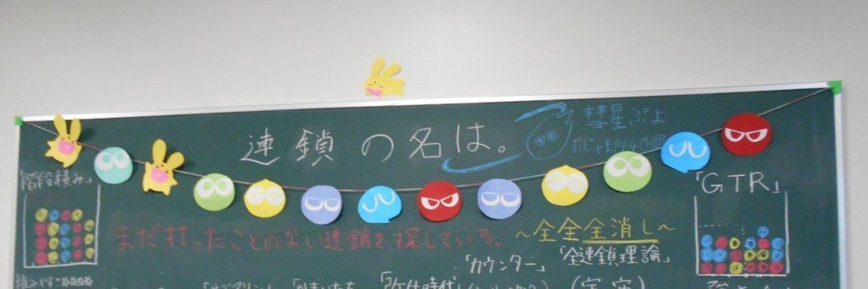 九州大学ぷよぷよサークル ぷよ9連