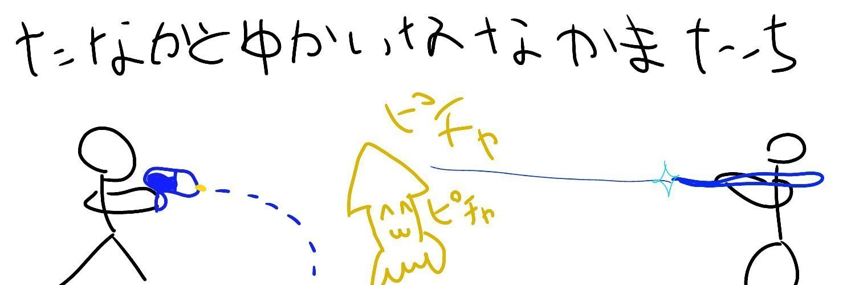 †ヤミのイカズチ†