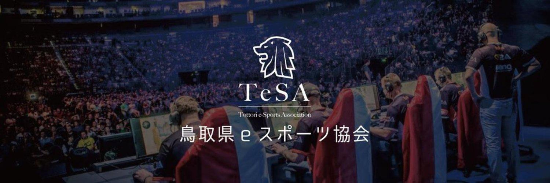 鳥取県eスポーツ協会