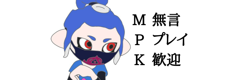MPK(無言プレイ歓迎)