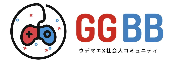【GGBB】 ウデマエX社会人コミュニティ