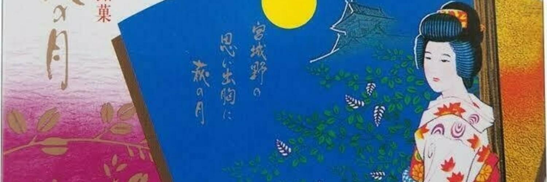 東北魂 萩の月隊