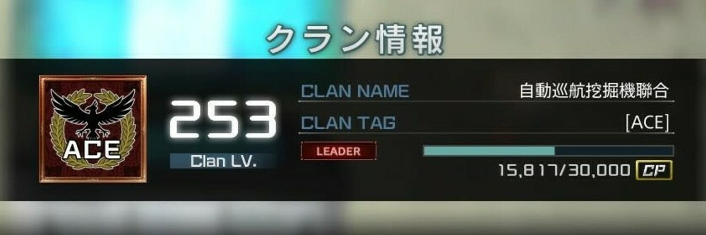 【ACE】クラン対戦相手募集中
