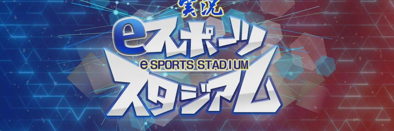 実況eスポーツスタジアム