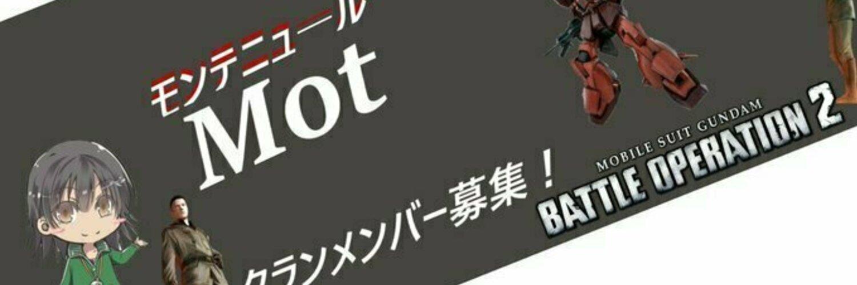 モンテニュール【M0t】