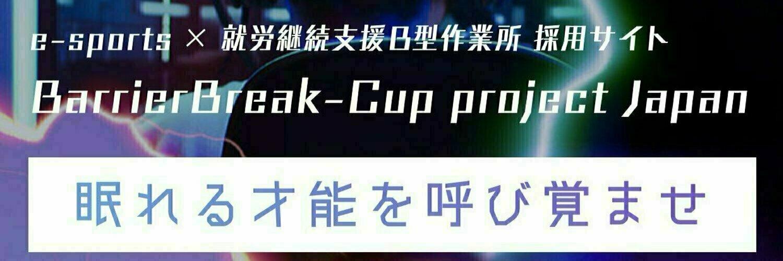 e-sports Barrier Break-Cup【障がい×e-sports】