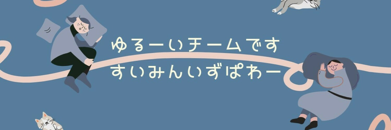 Suimin 〜ちゃんと寝ましょう〜