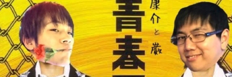 青春アミーゴ -康介と巌