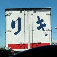 トラック運転手はじめました