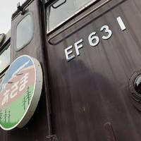 碓氷のシェルパ@EF63
