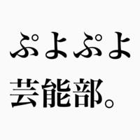 ぷよぷよ芸能部。