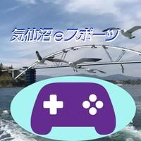 気仙沼eスポーツ・サークル