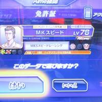 MKSスピードレーシング