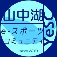 山中湖eスポーツコミュニティ