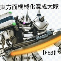 (FEB)極東方面機械化混成大隊