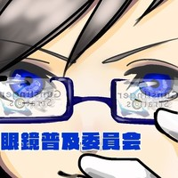 眼鏡普及委員会👓